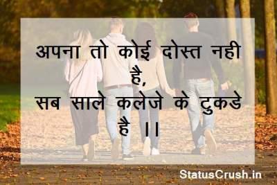 Kamine dost Status in Hindi attitude