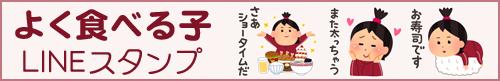 よく食べる子のLINEスタンプ