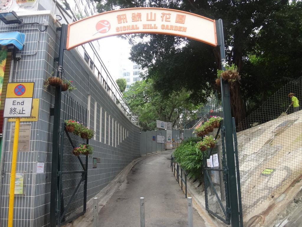 清清的世界旅行圖鑑: 香港 九龍半島 訊號山公園
