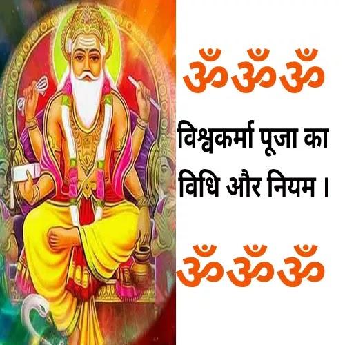vishwakarma puja is vidhi ke sath Puja Karen 2021