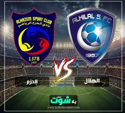 مشاهدة مباراة الهلال والحزم بث مباشر اليوم 4-4-2019 في الدوري السعودي