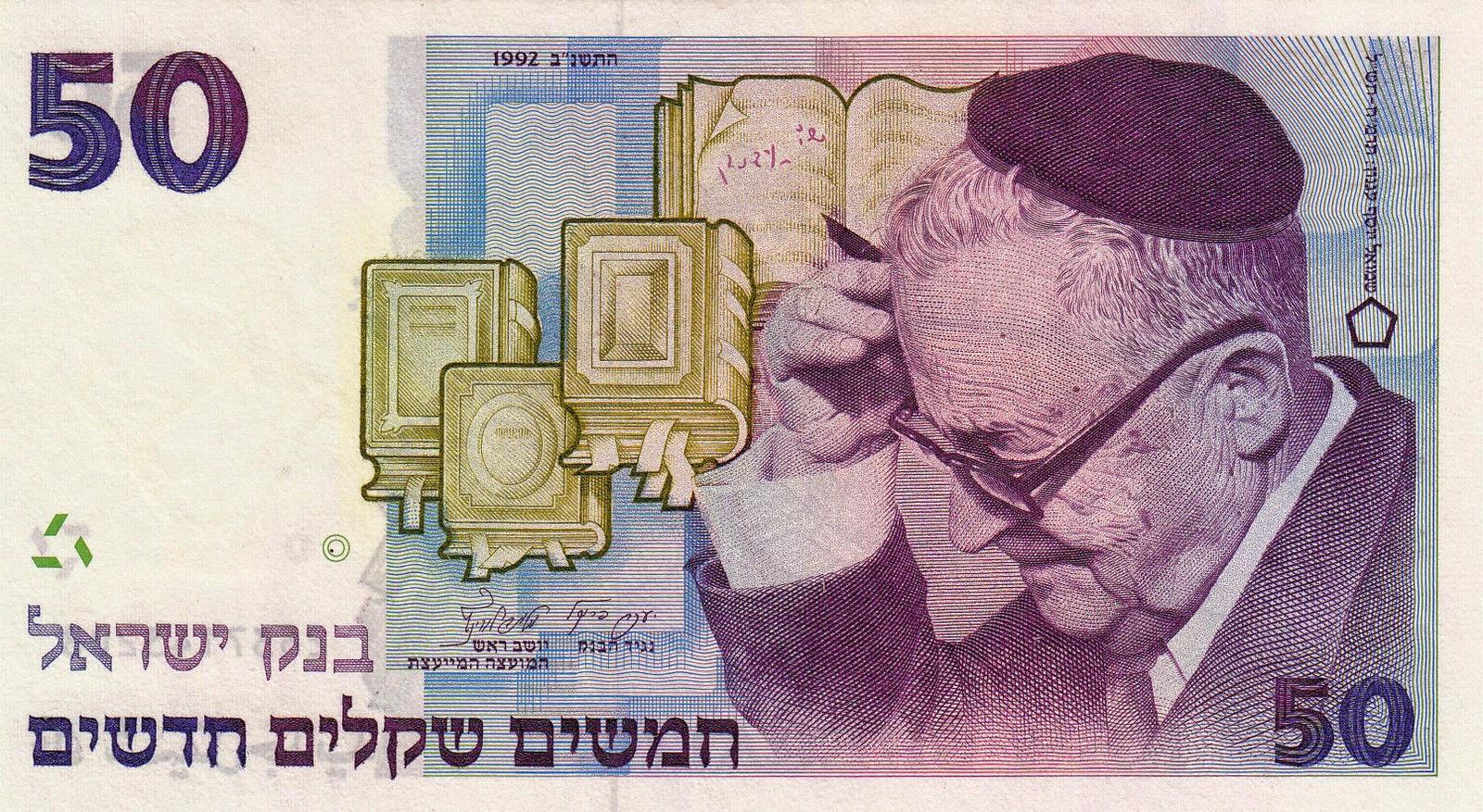 Israel banknotes 50 New Shekel note 1992