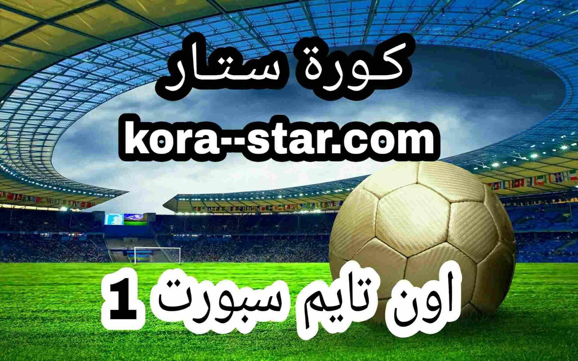 يلا شوت بث قناة اون تايم سبورت 1 الاولى جودة عالية on time 1 yalla shoot