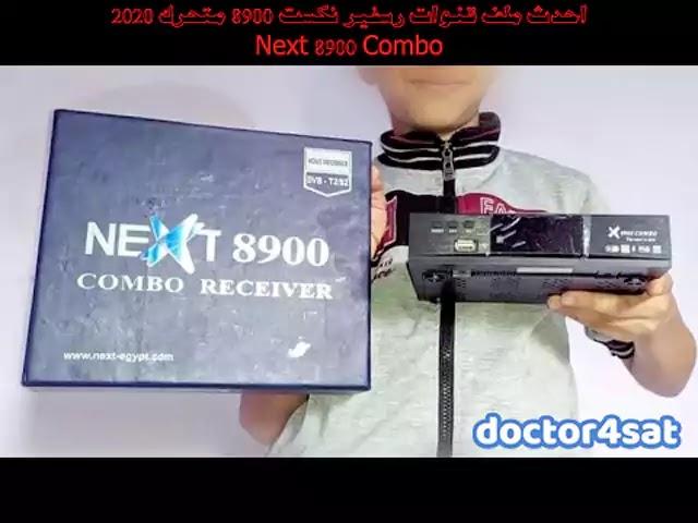 احدث ملف قنوات رسفير نكست 8900 متحرك 2020 ملف قنوات Next 8900 Combo