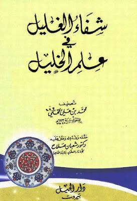 شفاء الغليل في علم الخليل لمحمد المحلي - تحقيق شعبان صلاح , pdf