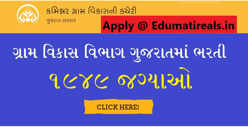 Gram Vikas Vibhag Gujarat Bharti