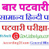 Hindi Part-4 For Himachal Patwari Exam 2019