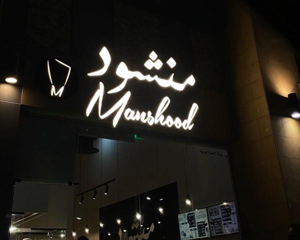 شاورما منشود الرياض | المنيو واوقات العمل والعنوان