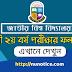 Degree 2nd year exam result 2019 national university [সবার আগে মার্কশিটসহ]