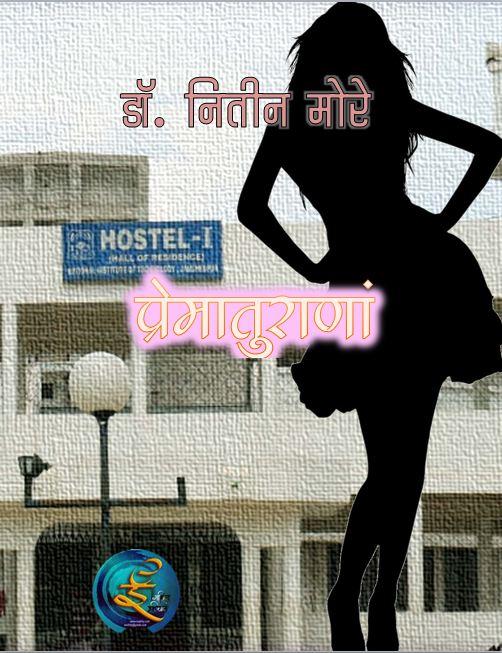 Ebook In Marathi Language