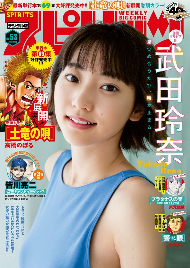 [Big Comic Spirits] 2020 No.53 武田玲奈 big-comic-spirits 05280