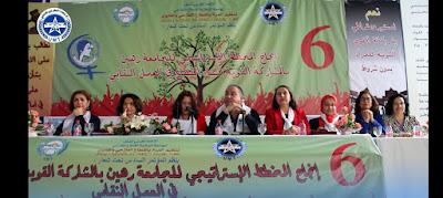 مؤتمر تنظيم المرأة بالقطاع الفلاحي