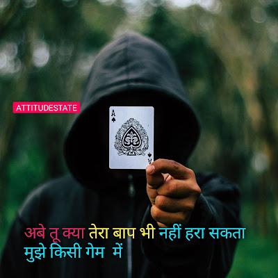 game attitude status in hindi