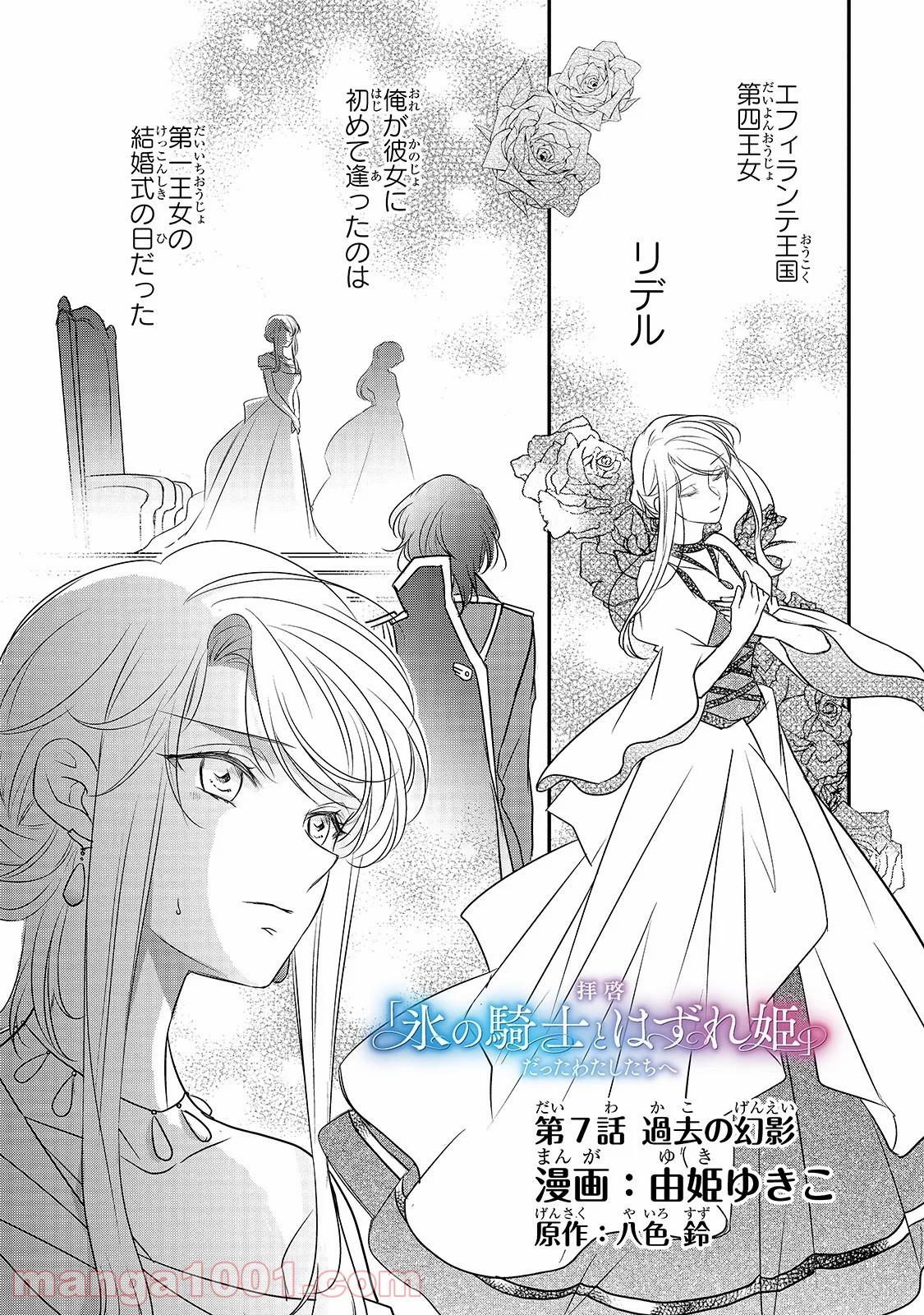 はずれ 姫 氷 と の 騎士 拝啓