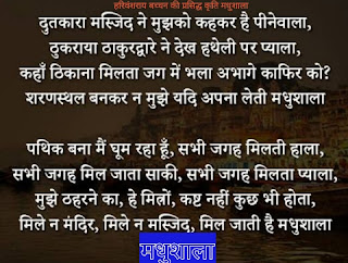 Madhushala kavita photo