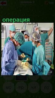 в операционной врачи склонились над больным делают операцию