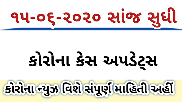 Live updated news of Corona Virus Cases in Gujarat
