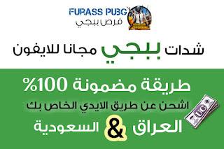 شحن شدات ببجي مجانا للايفون العراق والسعودية