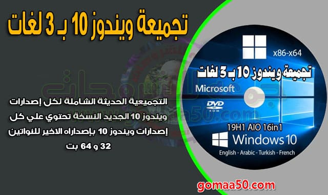 اقوي تجميعة لويندوز 10 بـ 3 لغات  Windows 10 19H1 AIO 16in1  سبتمبر 2019