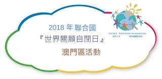 澳門自閉症協會為4月2日「2018世界關愛自閉症日」系列活動開幕活動