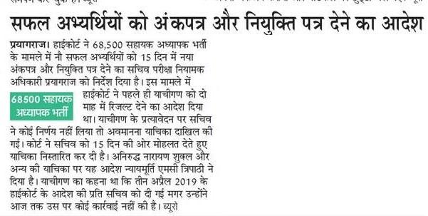 68500 शिक्षक भर्ती में सफल अभ्यर्थियों