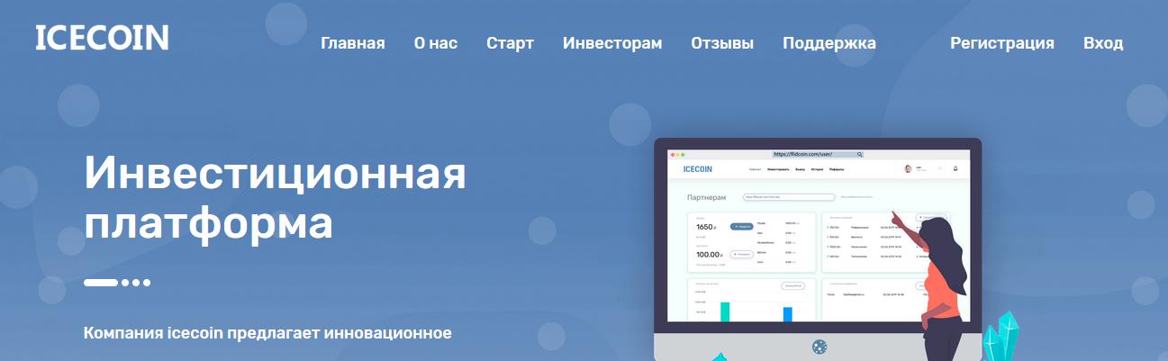 Мошеннический сайт icecoin.pro – Отзывы, платит или лохотрон?
