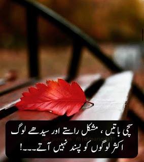 Urdu Poetry on Sachai