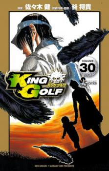 King Golf Manga