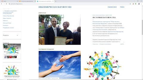Сайт Партнерства