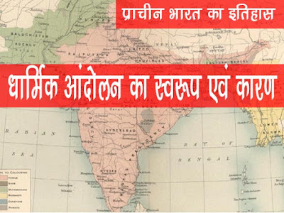धार्मिक आन्दोलन का स्वरूप एवं कारण | Dharmik Aandolan Ke Karan