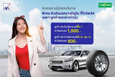 AXA จับมือ Tyre Plus มอบสิทธิประโยชน์ให้ลูกค้าที่ทำประกันภัยรถยนต์ เพิ่มทางเลือกใหม่สุดคุ้มค่า