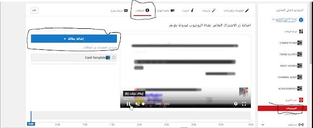 شاشات النهاية,شاشة النهاية,اليوتيوب,يوتيوب,زيادة المشاهدات,البطاقات,تفعيل البطاقات,نهاية الفيديو,إضافة شاشات النهاية إلى مقاطع الفيديو,شاشة النهايه,رفع فيديو على اليوتيوب,الربح من اليوتيوب,افضل خمس شاشات نهايه لليوتيوب,رفع صورة مصغرة للفيديو