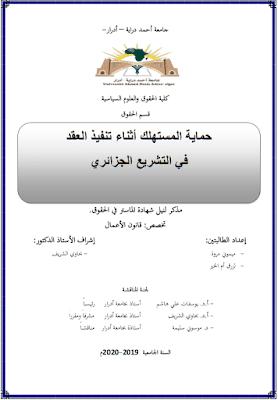 مذكرة ماستر: حماية المستهلك أثناء تنفيذ العقد في التشريع الجزائري PDF