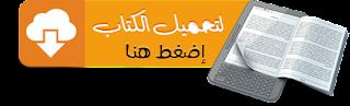 تحميل كتاب وصف مصر المصريون المحدثون برابط مباشر