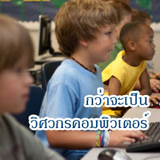 """อาชีพในฝันของเด็กๆยุคนี้อาจจะไม่ใช่คุณหมอ หรือทหารตำรวจแล้ว เรามาดูอาชีพแห่งอนาคตกันครับ """"กว่าจะเป็นวิศวกรคอมพิวเตอร์"""""""