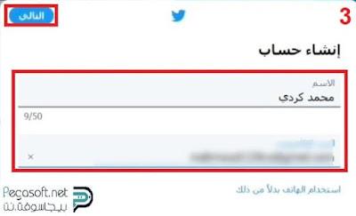 انشاء حساب تويتر بدون رقم الهاتف