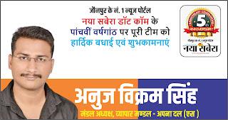 *#5thAnniversary : अपना दल एस व्यापार मंडल प्रकोष्ठ के मंडल प्रभारी अनुज विक्रम सिंह की तरफ से जौनपुर के नं. 1 न्यूज पोर्टल नया सबेरा डॉट कॉम की 5वीं वर्षगांठ पर पूरी टीम को हार्दिक शुभकामनाएं*