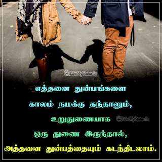 Support tamil quote