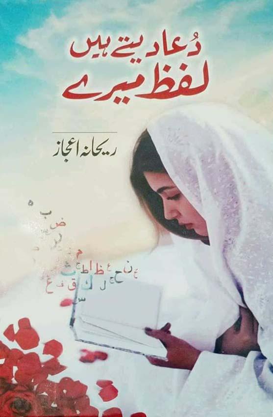 Dua Laity Hain Lafz Mere By Rehana Ijaz Pdf Download