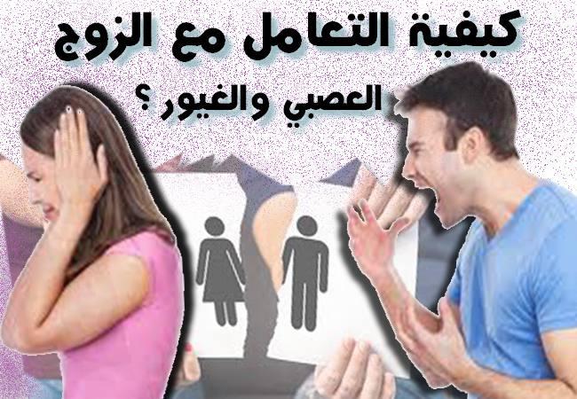 كيفية التعامل مع الزوج العصبي والغيور