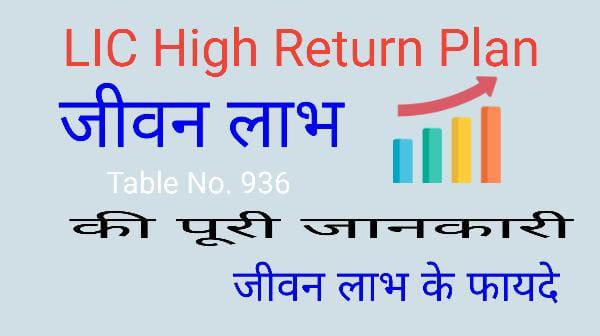 LIC Jeevan Labh in Hindi