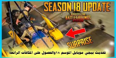 pubg mobile season 19 update 3rd anniversary karakin map tear rewards