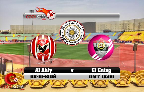 مشاهدة مباراة الأهلي والإنتاج الحربي اليوم 2-10-2019 في الدوري المصري