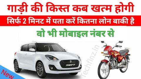 किसी भी बाइक का EMI कैसे पता करें 2021। bike ka emi kaise pata kare । Loanoffer