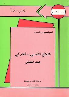 تحميل كتاب التفتح النفسي الحركي عند الطفل - ليونيل روسان pdf