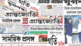 Assam Bangla news papers