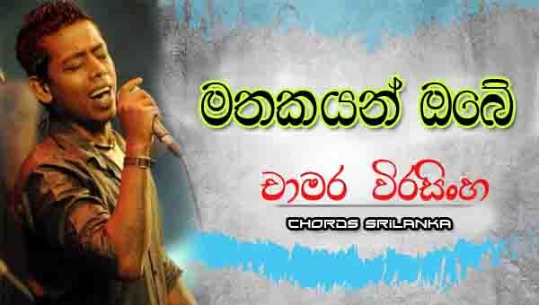 Mathakayan Obe Chords, Palamu Pemwatha Chords, Chamara Weerasinghe Cords, Mathakayan Obe Song Chords, Chamara Weerasinghe Songs Chords,