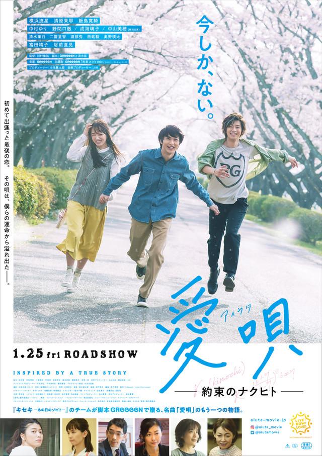 Sinopsis Ai Uta: My Promise To Nakuhito (2019) - Film Jepang