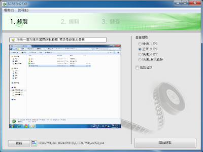 電腦畫面錄影錄音 Screen2Exe幫你一鍵完成