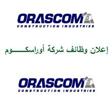وظائف شركة اوراسكوم للمقاولات بالإسكندرية 2022
